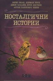 Носталгични истории (Великите писатели разказват)