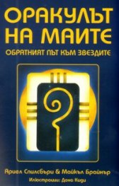 Оракулът на маите + 44 карти/ Комплект