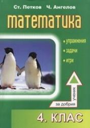 Сборник по математика за 4. клас: упражнения, задачи, игри