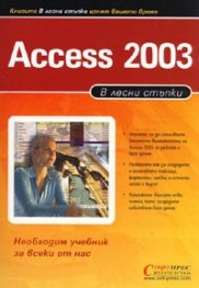 В лесни стъпки : Access 2003