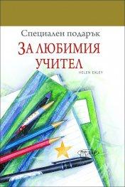 Специален подарък: За любимия учител