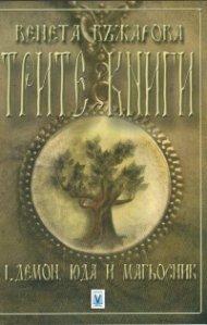 Трите книги Кн.1: Демон, юда и магьосник