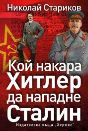 Кой накара Хитлер да нападне Сталин