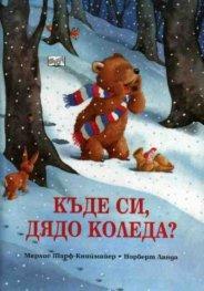 Къде си, Дядо Коледа?