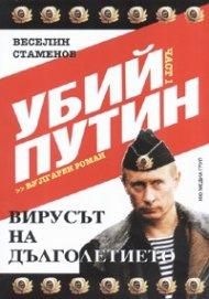 Убий Путин Ч.1: Вирусът на дълголетието. Вулгарен роман