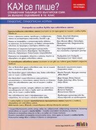 Как се пише? Справочни таблици по български език за външно оценяване в 10 клас