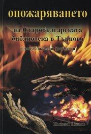 Опожаряването на Старобългарската библиотека в Търново (новопубликувани документи)