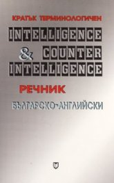Кратък терминологичен българско-английски речник Разузнаване & Контраразузнаване