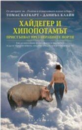 Хайдегер и хипопотамът пристъпват през перлените порти