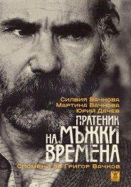 Пратеник на Мъжки времена. Спомени за Григор Вачков + CD