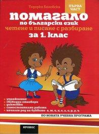 Помагало по български език за 1 клас. Ч.1: Четене и писане с разбиране