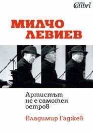"""Милчо Левиев - """"Артистът не е самотен остров"""""""