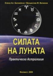 Силата на Луната. Практическа Астрология