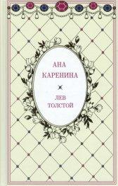Ана Каренина Т.1-2 (луксозно издание)