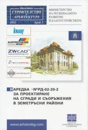 Наредба №РД-02-20-2 за проектиране на сгради и съоръжения в земетръсни райони