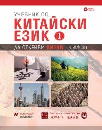 Учебник по китайски език Част 1 + 3 CD