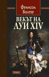 Векът на Луи XIV том 2.