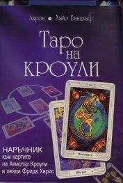 Таро на Кроули + Колода карти Таро на Кроули /на руски език/