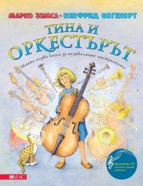 Тина и оркестърът + CD. Моята първа книга за музикалните инструменти
