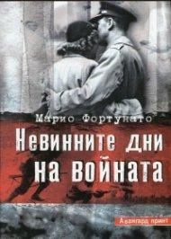Невинните дни на войната