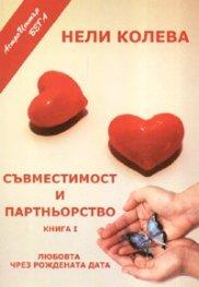 Съвместимост и партньорство Кн.1