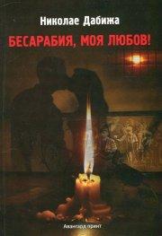 Бесарабия, моя любов!
