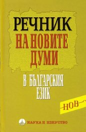 Нов Речник на българския език (от първите две десетилетия на XXI век)