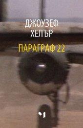 Параграф 22/ мека корица