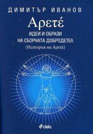 Арете. Идеи и образи на сборната добродетел (История на Арете)
