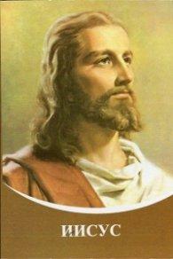 Иисус. Диктовки чрез Посланика Татяна Микушина (2005-2013)