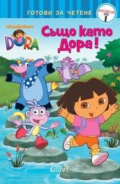 Дора изследователката: Също като Дора!
