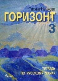Горизонт 3. Тетрадь по русскому языку