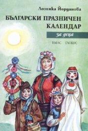 Български празничен календар за деца