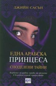 Една арабска принцеса: Споделени тайни