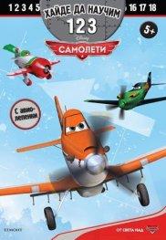 Хайде да научим 1 2 3: Самолети/ С авиолепенки