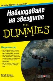 Наблюдаване на звездите for Dummies