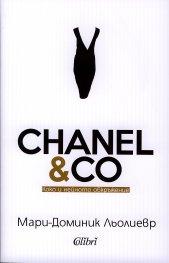 CHANEL & CO: Коко и нейното обкръжение
