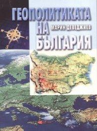 Геополитиката на България