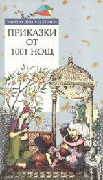 Приказки от 1001 нощ/ Златни детски книги