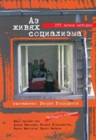 Аз живях социализма: 171 лични истории/ Четвърто издание
