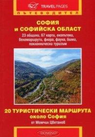 София и Софийска област. Пътеводител (20 туристически маршрута около София)