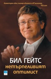 Бил Гейтс- нетърпеливият оптимист