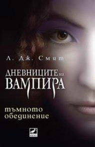 Тъмното обединение Кн.4 от поредицата Дневниците на вампира