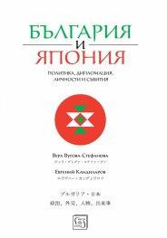 България и Япония: Политика, дипломация, личности и събития
