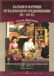 Калъпи и матрици от българското средновековие (IX - XIV в.)