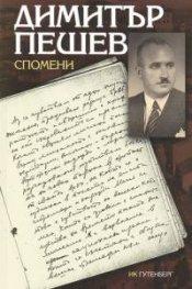 Спомени / Димитър Пешев