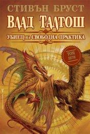 Влад Талтош: Убиец на свободна практика Кн.5
