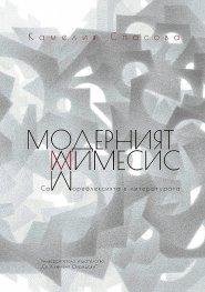 Модерният мимесис. Саморефлексията в литературата