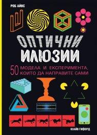 Оптични илюзии: 50 модела и експеримента, които да направите сами