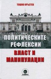 Политическите рефлексии - власт и манипулации